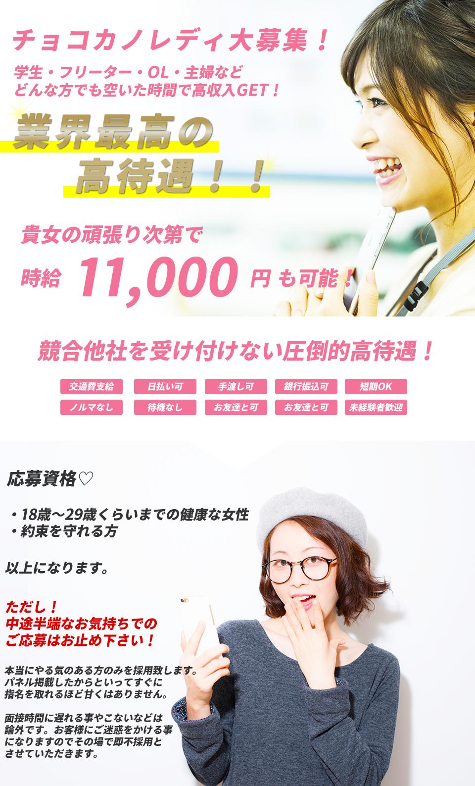 http://choko-kano.com/recruit/img/main.png