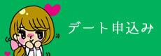 レンタル彼女大阪のキャストにデートを申し込もう!
