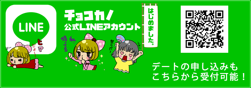 チョコカノ@大阪公式LINEアカウント始めました