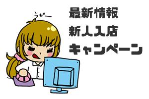 line_merito01