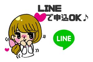 line_merito02