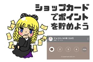line_merito03